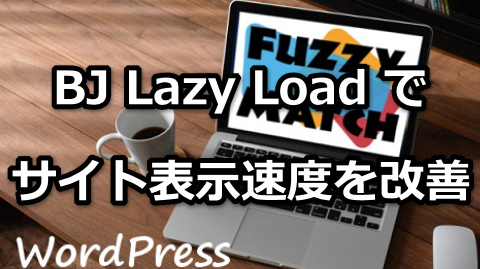 BJ Lazy Loadサムネイル