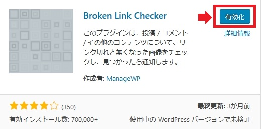 Broken Link Checkerを有効化