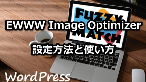 EWWW Image Optimizerサムネイル