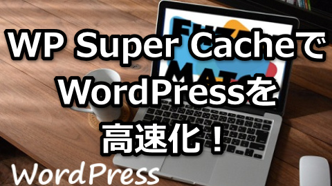 WP Super Cacheサムネイル